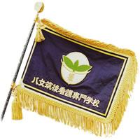 八女筑後看護専門学校 校旗